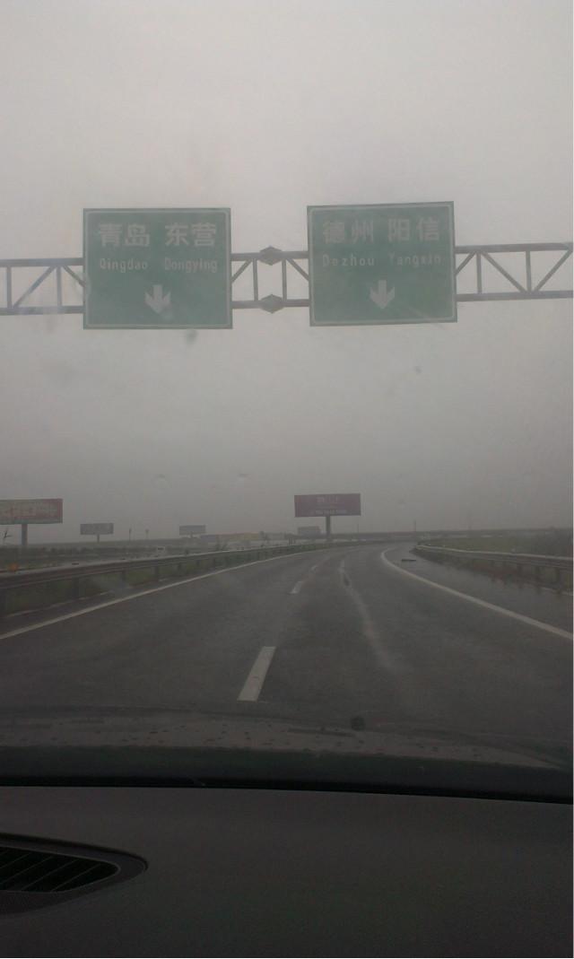 d2:8月4日下午青岛胶州湾大桥—日照海曲路速8酒店,8月4日下午16:45