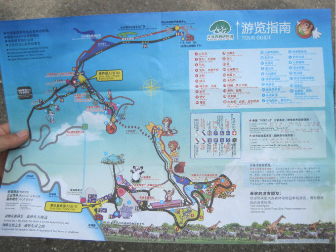 08.17大连森林动物园