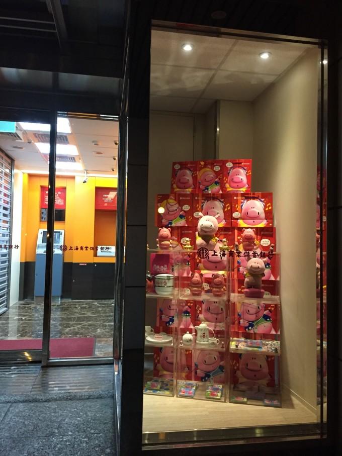 站的路上看到街边店橱窗里可爱的猪仔娃娃~ 小tips——【诚品书店】