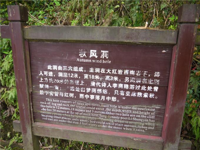 4.7武义大红岩崆峒山,武义自助游攻略 - 蚂蜂窝