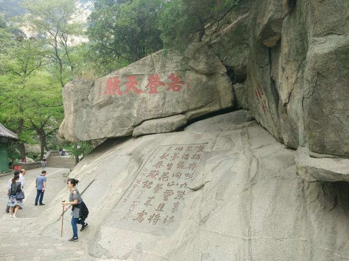 【山东】不完整的山东青岛-济南-泰山行