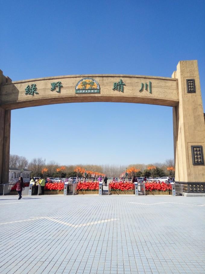 难得的阳光明媚,北京,风力4-5级。 7点起床与家人从家里出发,但路途忘了拍照。 路况还好,没有堵车,但依然开了1个多小时。 毕竟六环外不近,京开告诉的15元路费真坑爹! anyway,奔往期盼已久的【北京野生动物园】开启。