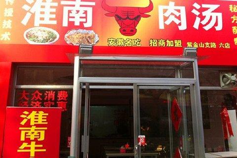 青岛淮南牛肉汤点评,淮南牛肉汤地址