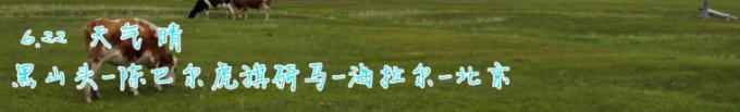 DAY7 黑山头-陈巴尔虎旗骑马-海拉尔-北京