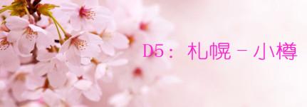 D5:札幌-小樽