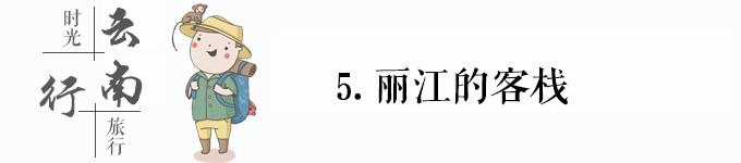 5.丽江的客栈